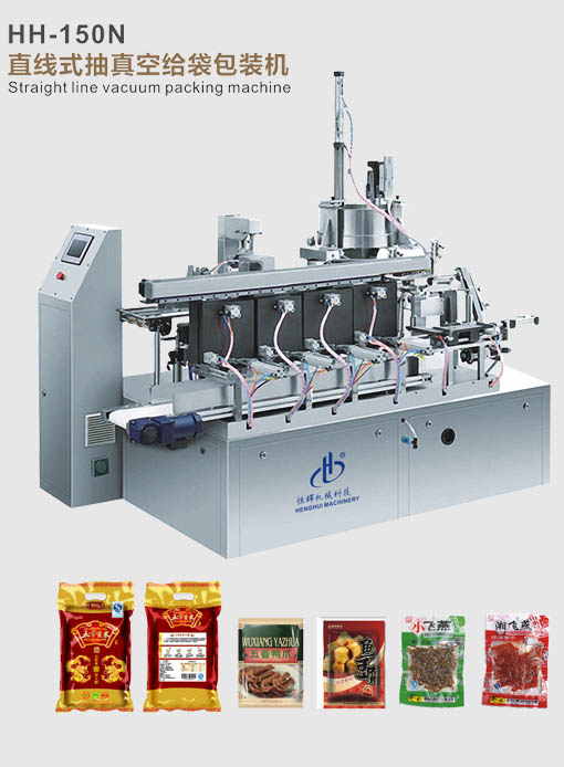 Straight line vacuum packing machine