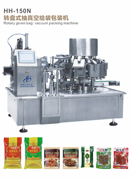 Rotary given bag  vacuum packing machine