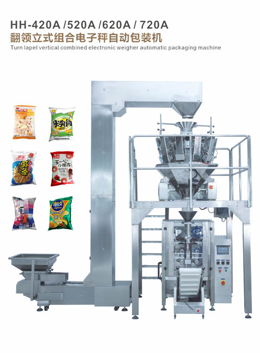 Turn lapel vertical combined electronic weigher automatic packaging machine